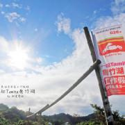 【台東|長濱】東海岸部落工作假期 ▧ 搭建涼亭、體驗部落文化、蟹蟹大餐 ▧ #一起tamita南竹湖 - Day 2