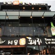[Food][台北士林] 道地韓式燒烤~首爾花漾豬(서울꽃돼지)