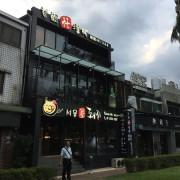 【台北/士林】首爾花漾豬서울꽃돼지韓式烤肉店