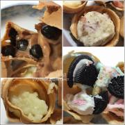 【高雄‧小港】童畫紅豆餅 - 奶油、珍珠奶茶、OREO棉花糖、洋芋培根