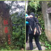[來吉步道] [十字路車站] [得恩亞納社區]幽靜的山林竹境˙如詩如畫˙瀟灑走一回