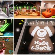 【台中西屯】Hide&Seek嘻遊聚親子餐廳📌 德國HABA無毐安全遊具, 大型充氣設備,森林球池滑梯,決明子沙坑,靜態遊戲區,寶寶專區,共200坪的室內空間!中科米平方商圈