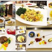 《體驗團》【南屯區】【東方喜悅】精緻無菜單素食料理~招待心中重要的人享用的素食套餐