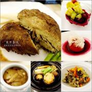 【台中│南屯】東方喜悅。精緻蔬食無菜單料理~食材天然無添加,食後身心皆滿足(體驗團)