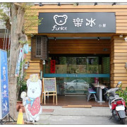 南投中興新村冰店))樂冰小屋 #熊造型專業雪花冰店
