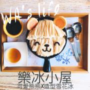 【食南投 樂冰小屋】中興新村內 超人氣可愛指數破表的熊熊造型雪花冰,純天然食材&新鮮水果製造,安心健康的可愛冰品 WAs Life