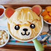 【南投美食】中興新村萌翻天熊熊雪花冰《樂冰小屋》這麼可愛怎麼下得了手