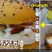 [宜蘭]番茄村宜蘭店|早午餐brunch輕食好選擇,滑蛋清爽不油膩,薏仁漿吃的到QQ的薏仁新鮮顆粒~讚!!@老饕的最愛喜歡就打包