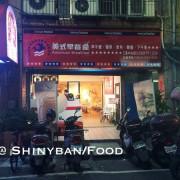 FOOD / 新北三重—天使號碳烤土司