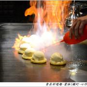 融合各國料理手法,精緻卻又不貴的鐵板料理!!雲林-石記-鐵町心作鐵板料理