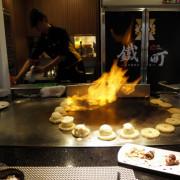 (雲林/斗六)石記 鐵町鐵板燒~用心創意無國界鐵板料理!自平價單點或主廚套餐到客製化無菜單料理通通滿足每張挑剔的嘴