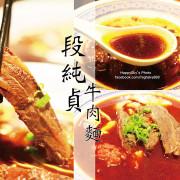 吃。台南|深入介紹・台南也吃得到超人氣四川牛肉麵「段純貞牛肉麵 台南小西門店」。