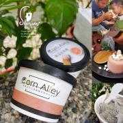 【甜點冰品】夏日消暑必備的天然滋味 來自屏東的CornAlley玉米三巷純粹自然味冰淇淋