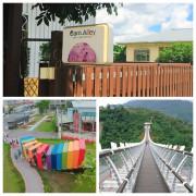 【屏東景點】I/o studio青創聚落|玉米三巷|山川琉璃吊橋  說走就走的文青之旅~