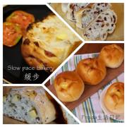 緩步Slow pace Bakery:好吃的麵包就要慢慢來~傳統長時間發酵@手感烘培