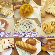 (全台宅配。美食)『緩步Slow pace Bakery』宅配麵包|手感烘焙|不添加香料香精,讓你品嘗單純的麵包香|用美味的麵包迎接早晨的美好~