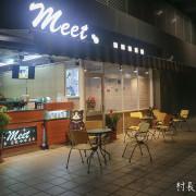 【食記】{高雄。大寮區}大竂捷運站內的Meet複合式餐廳