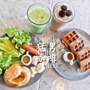 【台南 安平區】.Beefcake Coffee Roasters 猛男咖啡