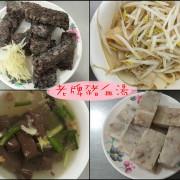 ☞【高雄 三民】老牌豬血湯~老字號店家,切料種類超級多,價錢也很親民!!!