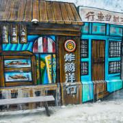 [食記] 台南東區。炸雞洋行,全台票選前三的炸雞