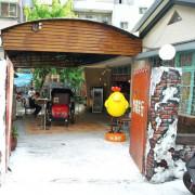 【台南.東區】炸雞洋行榮譽店,在老宅裡時光倒留享受美味炸雞,吃了會上癮的雞! 網友票選NO.2@女子的休假計劃