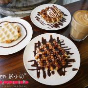 【食記】台北東區 Ray Cafe 比利時鬆餅 阿拉比卡手烘咖啡 巷弄間CP值高的下午茶