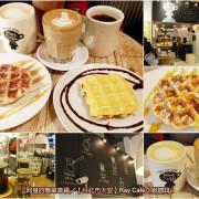 ﹝台北市大安食記﹞Ray Café 驚!!在東區,用國民價格就喝得到口感醇香新鮮的手烘咖啡 /小白咖啡(Flat white)/比利時列日鬆餅/東區美食/明曜百貨美食