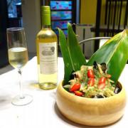 [食記] 台北大稻埕 - 幹嘛西班牙餐酒館 ~ 花東食材、多國料理激盪出的美味創意無菜單料理