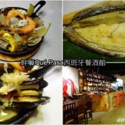 [食記] 台北大稻埕 - 幹嘛Qué Pasa西班牙餐酒館 ~ 產地直送新鮮食材,超美味無菜單料理