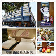 【台中 住宿】愛麗絲國際大飯店。空間舒適、餐點美味,服務親切更加分(文末贈獎)