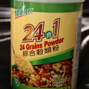 [真.開箱]味美香濃、四季皆宜的「健康時代」24 種綜合穀類粉 (沖泡飲品)