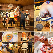 台灣航海王主題餐廳 ONE PIECE Restaurant ,日本航海王海外第一家分店,一起航向那偉大的航道吧