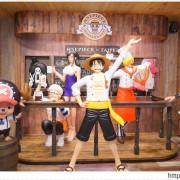 [捷運美食●忠孝敦化站] 台灣航海王餐廳 ONE PIECE Restaurant - 海外第一家航海王主題餐廳,一起航向偉大的航道吧!!! - 吃關關