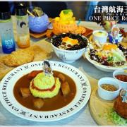 【台北忠孝敦化】台灣航海王餐廳‧日本海外第一間授權餐廳!裝潢、餐點都用心,好看好拍又好吃!進化版菜色登場~