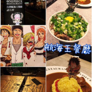 【台北大安】台灣航海王餐廳ONE PIECE~海賊迷會暴動的海外唯一授權航海王餐廳