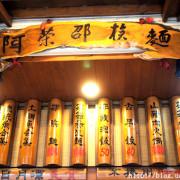 【老店故事系列】從地震瓦礫中重新站起的阿榮紹族麵299元總統魚簡餐