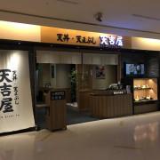[日式] 台南。中西區 新光三越-天吉屋 天丼專賣
