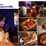 【食記。台北】Nep. Lounge Bar。調酒超美餐點非常高水準餐酒館 ♥