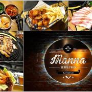 MANNA 만나 韓式烤肉專門店 美味燒肉直入人心!! ✿✿ 板橋韓式料理 / 韓國燒肉 / 燒烤 / 韓國料理  推薦 (完整菜單 menu)