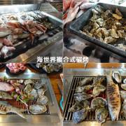 [海鮮] 宜蘭壯圍 - 海世界複合式碳烤 ~ 超澎拜新鮮海鮮燒烤吃到飽,現流海魚、牡蠣、蝦子,火烤兩吃超過癮!