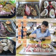 *宜蘭壯圍美食*海世界複合式碳烤,超澎湃海鮮自助燒烤,牡蠣新鮮又大顆!!