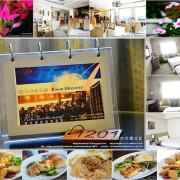 【高雄】三民區。臺灣精緻商旅(Ahotel.tw) 高雄信宗大飯店