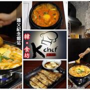 """【國父紀念館站】K-Chef 韓。食坊-由來自韓國的家庭經營道地美味韓式烤肉+部隊鍋,連""""少女時代""""都來吃。!"""