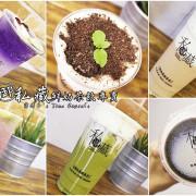 [台南安平區]御私藏 鮮奶茶飲專賣-夢幻的氣泡飲,還有我愛的帶著起司香的綿細鮮奶霜系列!