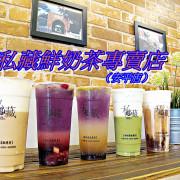 (台南。安平區美食)『御私藏鮮奶茶專賣店(安平店)』安平老街最夯飲品,來安平必喝!|蝶豆花。極光美。漸層系。|氣泡飲系列,挑戰全台密度最高最綿密細緻的氣泡水|