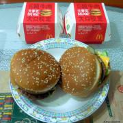 麥當勞報報APP超值優惠第五波 --- 「大麥克」買一送一,份量足吃得飽!