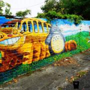【屏東。東港】東港最後一片天堂。共和新村。搶救眷村彩繪牆。偶像劇《波麗士大人》拍攝場景
