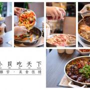 《食記》信義區-黃記煌三汁燜鍋‧北京‧不加任何一滴水‧ATT 4 FUN