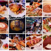 【食記。新竹】DR.INK達墨。超氣派義式餐酒館。聖誕跨年大餐就決定是這了(附聖誕餐菜單) ♥