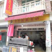 台灣|離島-澎湖特色民宿、特色名產、便宜童版美食、美麗景點